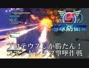 【地球防衛軍5】激戦!プロテウスVSコマンドシップ【INFERNO】