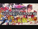 【城プロRE】正月城娘お招き大作戦 大失敗!!【10連招城】