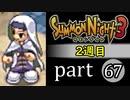 【サモンナイト3(2週目)】殲滅のヴァルキリー part67