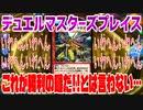 【実況】デュエルマスターズプレイス~これが勝利の鍵だ!!とは言わない…~