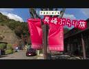 【ゆっくり】長崎ぶらり旅 その10 アリタセラ/資さんうどん/四海樓