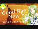 【MATCHA】Good Bye New York【ボカロ】【オリジナル】