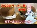 【2020年ラーメン祭】天下一品の復活のハンバーガー【番外編】