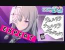 【プロジェクトセカイ】チュルリラ・チュルリラ・ダッダッダ!【EXPERT】