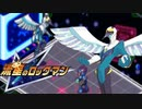 【初見】流星のロックマン-絆を飛ばせ!-【実況】part7