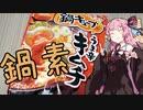鍋の素で炊き込みご飯【うま辛キムチ】