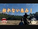 【ツイステ】ルーク師匠と弟子カリムの狩り教室(カリム視点)【偽実況】