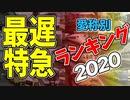 【鉄道豆知識】特に急がない列車 愛称別ランキング2020 #34