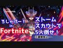【FORTNITE】をプレイしストームスカウトで5人仕留めたい!