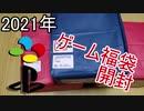 【ゲーム福袋2021】SFCとPS4の福袋を開封していくよ!