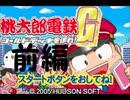 桃太郎電鉄G 3年決戦前編【プレイ動画】