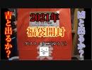 【2021】福袋開封動画に挑戦した男の末路【ゲスト:夕二(ゆうじ)氏】