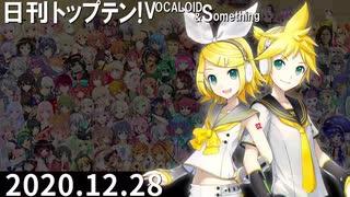 日刊トップテン!VOCALOID&something【日刊ぼかさん2020.12.28】