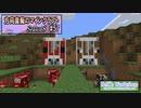 【Minecraft】 方向音痴のマインクラフト Season8 Part57 【ゆっくり実況】
