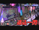 7days-セブンデイズ- 大和マリーン編  第3回  3日目後編