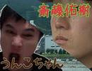 うんこちゃんと斎藤佑樹