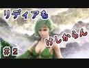 【名作RPG】#2 ファイナルファンタジー4【けしからん】