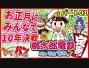 【桃太郎電鉄】お正月に男達4人が10年決戦!パート1【きゃらバン】