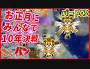 【桃太郎電鉄】お正月に男達4人が10年決戦!パート2【きゃらバン】