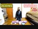 【2021年】1個300円!3COINSの福袋を8個開封してみた【馬】