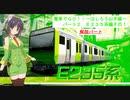 【VOICEROID実況】電車でGO!!はしろう山手線 解説パート2 山手線E235系 その1