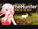 【theHunter:CotW】ハンターガールONEが征く#24【CeVIO実況】