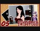 【Part05】くろゆか探偵物語【クロス探偵物語】