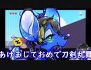 【偽実況】天下五剣が暢気にご陽気ゲー 鹿ノ巻・新