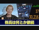FT Today(1月4日) 2021年の世界経済予測後編