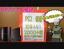 出るのはクソゲーor神ゲー?PS3福袋開封で運試し!!