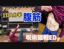 【RAB】1日1分半楽しく腹筋を割るアニソン筋トレ【呪術廻戦ED】