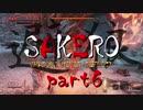 [SEKIRO] SAKERO -避狼- 弾き禁止プレイ part6
