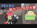 【ヒューマンフォールフラット】Part5 力を合わせて!
