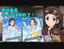 岡崎泰葉、ダイマに挑戦2!!