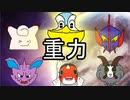 【ペリッパー】シングル重力パ-手描き=愛-part.45-【ポケモン剣盾ゆっくり対戦実況】