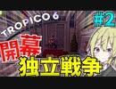 【トロピコ6】 #2 開戦!世界帝国VS孤島の軍事国家!! 【TROPICO6/ゆっくり実況/ボイスロイド実況】