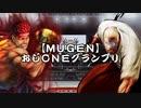 【MUGEN】おじONEグランプリ 予選CDブロック