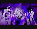 【歌ってみた】ボッカデラベリタ / 柊キライ (Covered by かおサン)