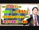 辛坊治郎さん「病床数は?」、黒岩知事「把握していない」とTBSグッとラック。ファミマ「お母さん食堂」がアメリカにも波及か(笑)。日本経済にブレーキを踏む「Z」