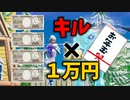 キルするたびに一万円貰えるお年玉企画【お正月】【Fortnite】