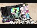 【beatmaniaⅡDX】DJ-Ranaの輝け!北斗の星! その3【VOICEROID実況・トークロイド実況】