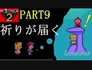 【MOTHER2】少年りさか♪とワク惑星英雄譚【PART9】