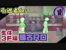 【懐古RO】生体3F編 後編【ラグナロクオンライン】