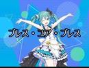【プロセカ】ブレス・ユア・ブレス