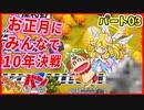 【桃太郎電鉄】お正月に男達4人が10年決戦!パート3【きゃらバン】