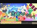 【ゆっくり茶番】霊夢と魔理沙とゆかいな仲間たち Part25