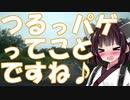 【VOICEROID車載】北海道ドライブ記録簿 ダブルヘッダーPart12【長距離地獄】