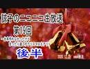 【後半】諒子のニコ生19回~Xmas放送~