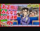【桃太郎電鉄】お正月に男達4人が10年決戦!パート4【きゃらバン】