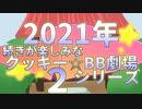 【2021年】②続きが楽しみなBBクッキー☆劇場シリーズ 大特集